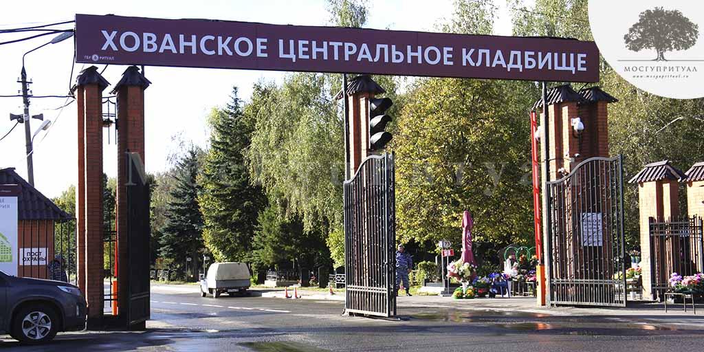 Хованское кладбище (МосГупРитуал)