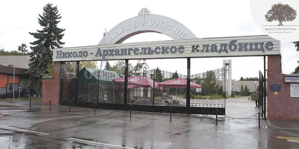 Николо-Архангельское кладбище - главный вход (МосГупРитуал)