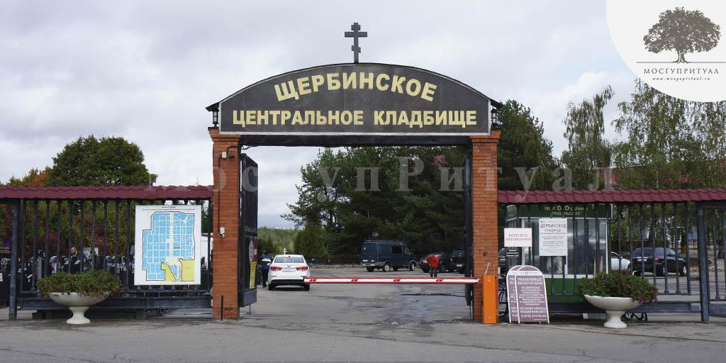 Щербинское кладбище - главный вход (МосГупРитуал)