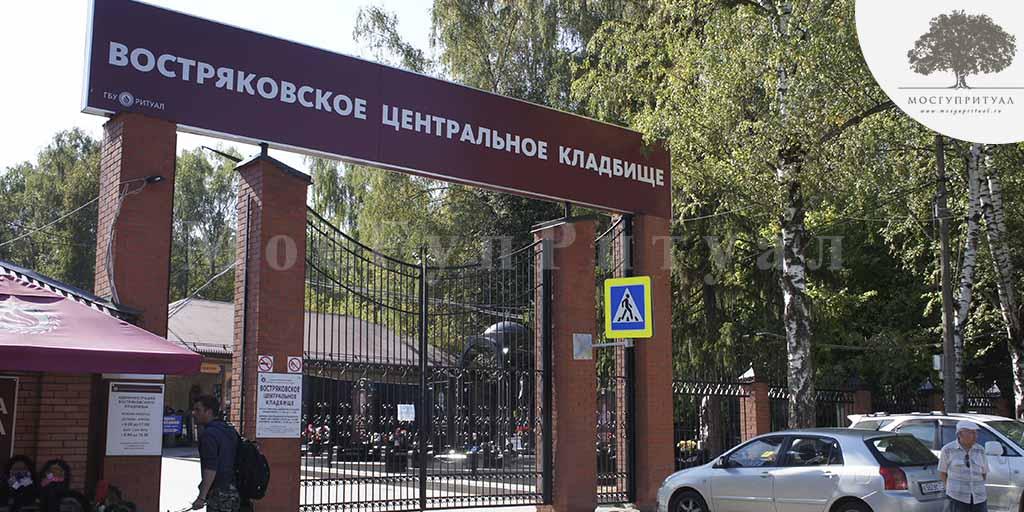 Востряковское центральное кладбище (МосГупРитуал)